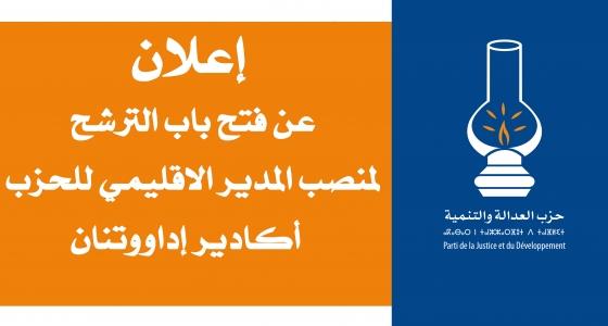 الإعلان عن فتح باب الترشح لمنصب المدير الاقليمي للحزب