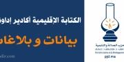 بلاغ اللجنة الإقليمية للحزب يناير 2016