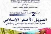 ندوة عالمية بأكاديرفي موضوع : التمويل الأصغرالإسلامي