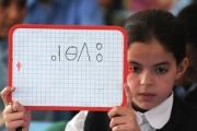 ناشطون يناقشون بأكادير حصيلة 10 سنوات من تدريس الأمازيغية في المدرسة المغربية