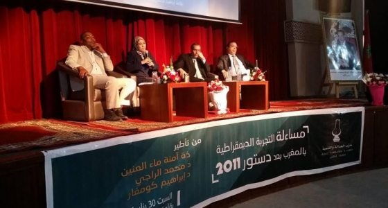الكتابة المحلية للحزب بأكادير تسائل التجربة الديمقراطية بالمغرب بعد دستور 2011