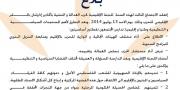 بلاغ اللجنة الإقليمية - 3  - حزب العدالة و التنمية أكادير إداوتنان
